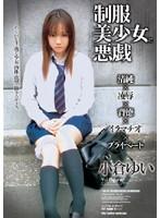 (76elo117)[ELO-117] 制服美少女に悪戯 小倉ゆい ダウンロード
