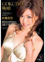 (76elo121)[ELO-121] 極嬢 松嶋侑里 ダウンロード