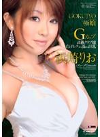 (76elo128)[ELO-128] 極嬢 浜崎りお ダウンロード