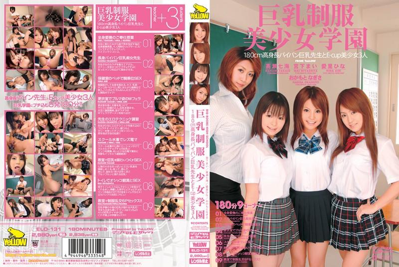 巨乳制服美少女学園