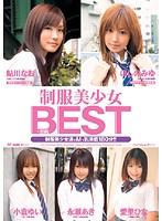 (76elo145)[ELO-145] 制服美少女BEST ダウンロード