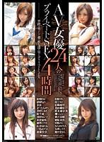 AV女優24人のプライベートSEX4時間 ダウンロード