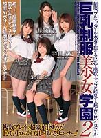巨乳制服美少女学園 2