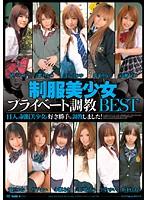 (76elo177)[ELO-177] 制服美少女プライベート調教BEST ダウンロード