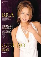 (76elo206)[ELO-206] 極嬢 RICA ダウンロード