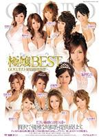 極嬢BEST ELO-242 ダウンロード
