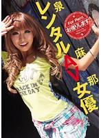 (76elo00306)[ELO-306] レンタルAV女優 泉麻那 ダウンロード