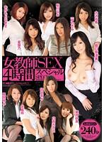「女教師SEX4時間スペシャル」のパッケージ画像