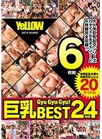 (76elo00381)[ELO-381] GyuGyuGyu!巨乳BEST24時間 大人気巨乳乱交シリーズ20タイトルをボインッ!と完全収録!! ダウンロード