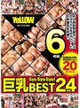 GyuGyuGyu!巨乳BEST24時間 大人気巨乳乱交シリーズ20タイトルをボインッ!と完全収録!!