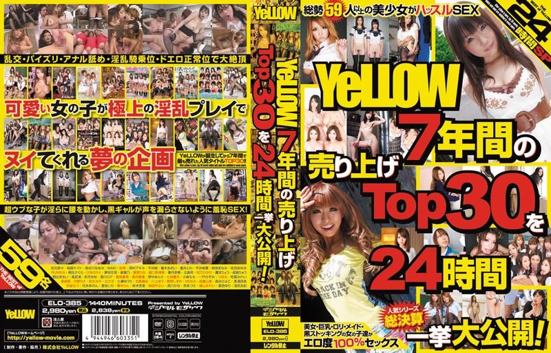 (76elo00385)[ELO-385] YeLLOW 7年間の売り上げTop30を24時間一挙大公開! ダウンロード