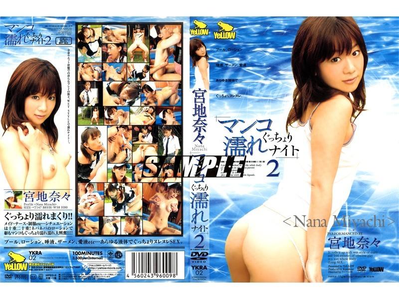プールにて、ロリのナース、宮地奈々出演の縛り無料美少女動画像。マンコぐっちょり濡れナイト2 宮地奈々