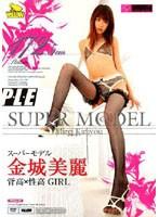 スーパーモデル 背高×性高GIRL 金城美麗 ダウンロード