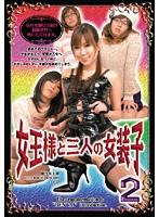 女王様と三人の女装子 2