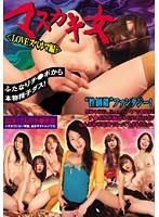 (77crz00213)[CRZ-213] マスカキ女 ふたなりチ○ポから本物精子ダス! LOVEスペルマ編 ダウンロード