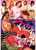 (77crz00223)[CRZ-223] マスカキ女装子 オンナノコなのにイッパイ精子でちゃいました。 ダウンロード