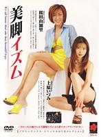 「美脚イズム 上原いづみ 桜田由加里」のパッケージ画像