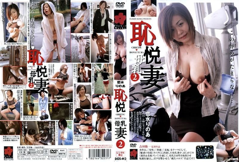 野外にて、Gカップの人妻、恋水りのあ出演の母乳無料熟女動画像。恥悦母乳妻 2 恋水りのあ