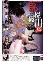 恥悦露出 SP.02