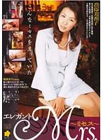 「エレガントMrs. 君島美香子」のパッケージ画像