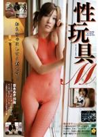 性玩具M 吉永あき ダウンロード