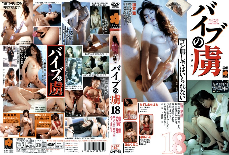 三十路の人妻、葉山くみこ出演のオナニー無料熟女動画像。バイブの虜18