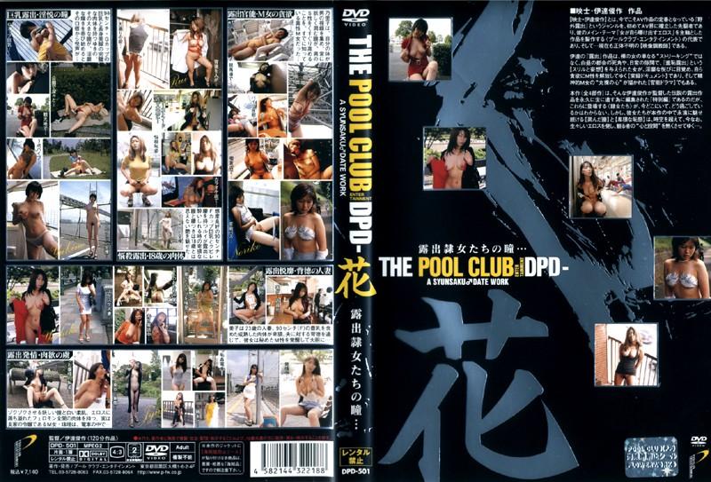 野外にて、巨乳の人妻の露出無料熟女動画像。THE POOL CLUB DPD-花