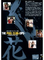 (77dpd501)[DPD-501] THE POOL CLUB DPD-花 ダウンロード