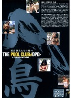 (77dpd502)[DPD-502] THE POOL CLUB DPD-鳥 ダウンロード
