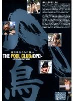THE POOL CLUB DPD-鳥 ダウンロード