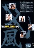 THE POOL CLUB DPD-風 ダウンロード