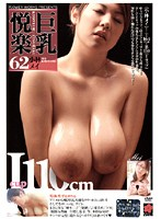 「巨乳悦楽62 小林メイ」のパッケージ画像