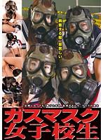 (77lia00004)[LIA-004] ガスマスク女子校生 ダウンロード