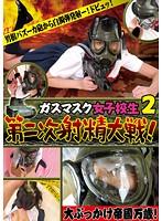 (77lia00005)[LIA-005] ガスマスク女子校生 2 第二次射精大戦!大ぶっかけ帝國万歳! ダウンロード