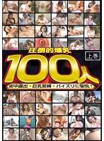 「圧倒的爆乳100人 上巻 街中露出・巨乳緊縛・パイズリに愉悦!」のパッケージ画像