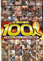 (77lia00108)[LIA-108] 圧倒的爆乳100人 下巻 女神の巨乳に挟まれて天にも昇る大量射精! ダウンロード