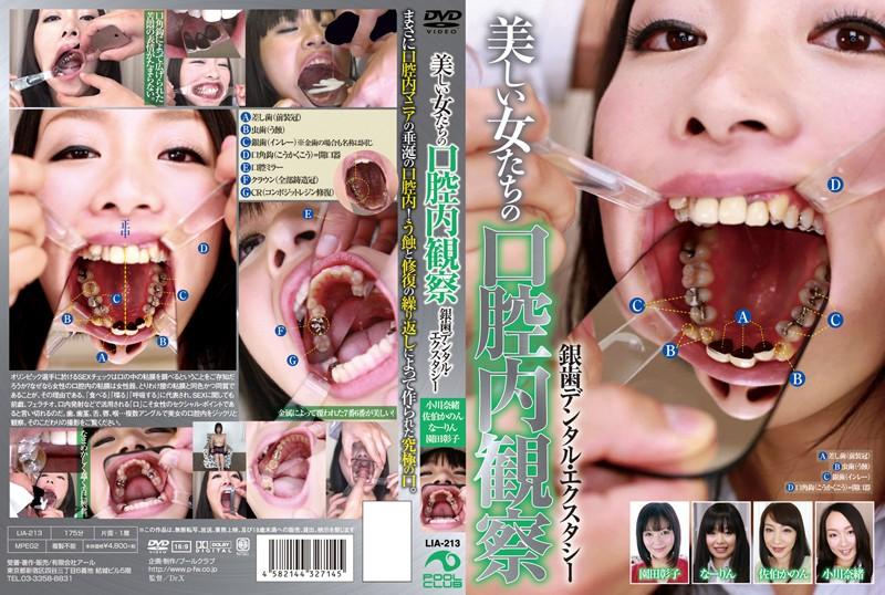 [LIA-213] 美しい女たちの口腔内観察