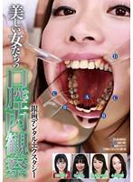 (77lia00213)[LIA-213] 美しい女たちの口腔内観察 ダウンロード