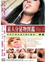 素人分泌物図鑑 file.4 ダウンロード