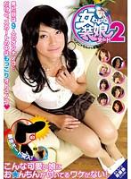 女装娘(オトコノコ)ヌード 2 〜フニャちんから勃起まで〜 ダウンロード