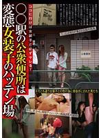 ○○駅の公衆便所は変態女装子のハッテン場 ココに行けば女装子と必ずヤレる! ダウンロード