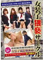 (77lia00523)[LIA-523] 女装子猥褻サークル ダウンロード