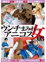 ウンチまみれのアニコス女 03 シェ○ルと春○ ダウンロード