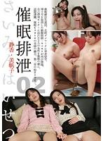 催眠排泄 02 静香・美帆子 ダウンロード