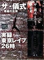 ザ・儀式-悪魔の生贄-/実録・東京レイプ26時