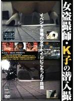 (77pbhd25)[PBHD-025] 女盗撮師・K子の潜入撮 イベント会場の女子トイレにこもった7日間 ダウンロード