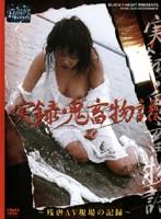 (77pbhd26)[PBHD-026] 実録・鬼畜物語 〜残虐AV現場の記録〜 ダウンロード