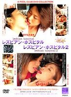 ホスピタル&ホスピタル2・レズビアン ダウンロード