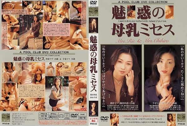 巨乳の女の子、新田利恵出演の母乳無料熟女動画像。魅惑の母乳ミセス 新田利恵&杉田千尋