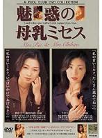 魅惑の母乳ミセス 新田利恵&杉田千尋 ダウンロード